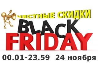 Черная Пятница на BergHOFF.dp.ua!!!