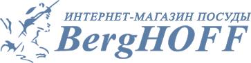 Интернет-магазин BergHOFF.dp.ua
